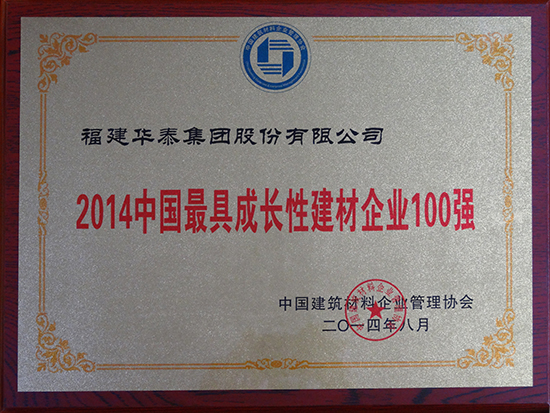 Fujian Huatai won the 2014